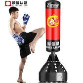 愛倍健拳擊沙袋散打立式不倒翁沙袋健身室內跆拳道搏擊家用沙包袋igo「Top3c」
