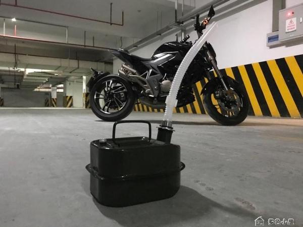 油桶摩托車踏板車助力車坐桶備用油箱汽油桶3升油桶汽油壺坐桶可放油 多色小屋YXS