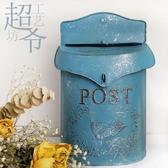 信箱郵筒北歐鐵藝復古別墅信箱郵筒意見箱掛墻壁掛伊蘿精品