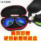 原價299~運動眼鏡盒-- Z7 / Z32