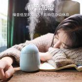 usb加濕器小型家用靜音臥室孕婦嬰兒補水辦公室宿舍學生便攜式桌面創意易拉罐空氣迷你噴霧器