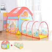 週年慶優惠兩天-帳篷 兒童帳篷房子卡通游戲屋公主寶寶玩具爬行隧道筒室內海洋球池RM