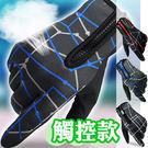 觸控拉鏈款防風透氣手套.男女保暖防寒耐磨防滑手套.戶外騎行摩托車自行車騎士機車推薦哪裡買