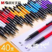 原子筆 按動圓珠中性中油筆紅黑藍色0.7mm筆芯辦公學生用