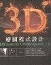 二手書R2YB《3D繪圖程式設計 使用Direct3D 10/9 與 OpenG