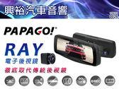 【PAPAGO】RAY電子後視鏡前後雙錄行車記錄器*7.8吋滿版螢幕/整合前後雙錄/R檔光學自動調角度