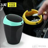 汽車煙灰缸 車用創意煙灰缸 4s店多功能車載煙灰缸 帶蓋3r煙灰缸   瑪奇哈朵
