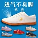 太極鞋-帆布武術練功太極布鞋女男式太極運動鞋布鞋 提拉米蘇