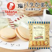 日本 Takara 寶製 奶油鹽夾心餅 137g 奶油鹽夾心餅乾 餅乾 夾心餅 夾心餅乾