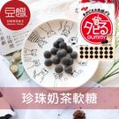 【即期良品】日本零食 NOBEL 諾貝爾 珍珠奶茶QQ軟糖(70g)