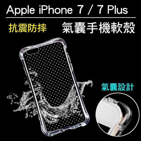 【02857】 [Apple iPhone 7 4.7/ Plus 5.5] 氣囊防摔手機軟殼 透明超薄TPU矽膠保護殼 全包覆空壓殼