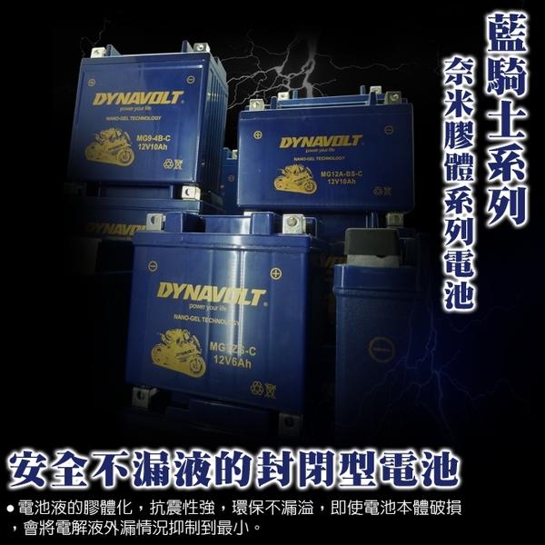 【DYNAVOLT 藍騎士】DYNAVOLT藍騎士/MG14ZS-C膠體電池/機車電瓶MotoGP