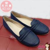艾妮塔公主。中大尺碼女鞋。典雅復古編織設計平底鞋 共3色。(D377)40-46碼