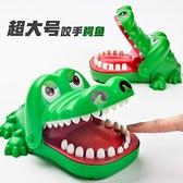 抖音同款瘋狂咬手指鱷魚大號鯊魚拔牙咬人解壓減壓神器咬手玩具 童趣屋 免運