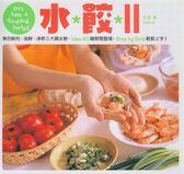 (二手書)水餃(2)