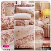 御芙專櫃『玫瑰花訪』米色*╮☆七件式專櫃高級精梳床罩組5*6.2尺