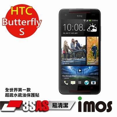♕全世界第一款♕ iMOS HTC 蝴蝶 Butter 3SAS 超疏水疏油保護貼