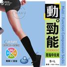 【衣襪酷】蒂巴蕾 動。勁能 壓縮中統襪 台灣製 DeParee