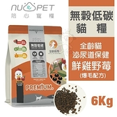 *KING WANG*Nu4pet陪心寵糧 無穀低碳貓糧-全齡貓泌尿道保健-鮮雞野莓口味(爆毛配方)6kg‧貓糧
