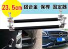 23cm 黑色 固定型 鋁合金 保桿 固定器 保桿裝飾 改裝拉桿 下巴拉桿 小拉桿 拉桿 汽車裝飾 保險桿