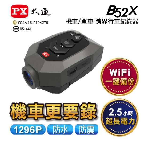 PX 大通【B52X】單車機車跨界記錄器 行車紀錄器 296P 防水 防震 WiFi 重機 贈16G記憶卡【迪特軍】