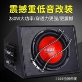 車載低音炮改裝汽車音響重低音10寸12V大功率汽車低音炮 1995生活雜貨NMS