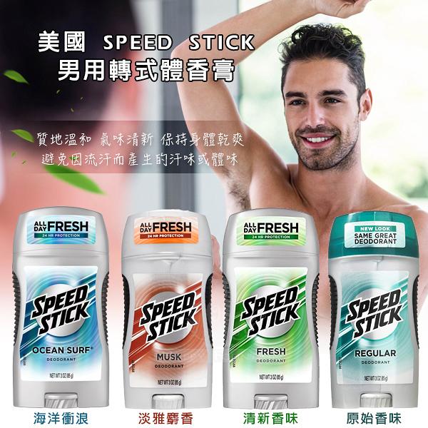 美國SPEED STICK男用轉式體香膏85g