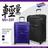 【現買現送$924】旅展特賣Samsonite新秀麗AT大容量行李箱MV+系列20T布箱商務箱29吋 旅行箱