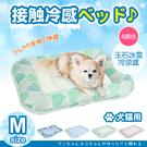 JohoE嚴選 玉石冰雪纖維散熱冷涼感寵物床墊/睡墊(中小型M)