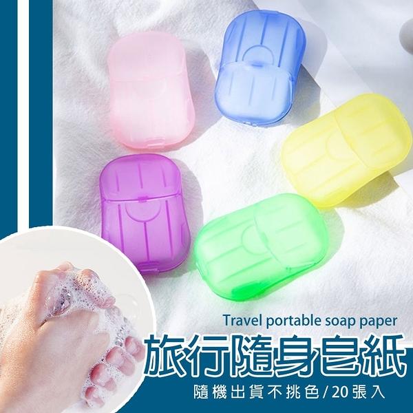 隨身攜帶肥皂紙 肥皂片 肥皂紙 肥皂 出門洗手 洗手皂片 方便外出旅遊香皂紙 米荻創意精品館