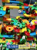 兒童軌道滾珠積木拼裝玩具益智樂高大顆粒抖音百變滑道男孩子女孩 XW