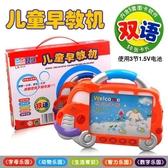 1兒童早教機50張卡學習機益智插卡點讀機幼兒識字卡片 交換禮物