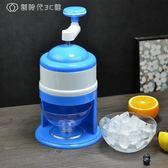 家用手搖碎冰機小型水果刨冰機DIY自制綿綿冰手動冰沙機【創時代3c館】