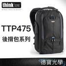 下殺8折 ThinkTank StreetWalker V2.0 街頭旅人後背包 TTP475 TTP720475 後背包系列 正成公司貨 首選攝影包