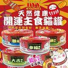 【培菓平價寵物網】dyy》天然健康開運美食貓罐純雞肉.鮪魚(湯罐/肉泥)85g*24罐