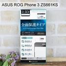 【ACEICE】滿版鋼化玻璃保護貼 ASUS ROG Phone 3 ZS661KS (6.59吋) 黑
