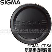 SIGMA LCT-SA 機身蓋 (郵寄免運 恆伸公司貨) 通用MC-11 MC-21 for SIGMA 前蓋