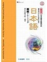 二手書博民逛書店《新傾向日本留學試驗對應-日本語聽解(附CD)》 R2Y ISBN:9867271084