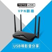 【南紡購物中心】TOTOLINK A3002MU AC1200 Gigabit雙頻無線WiFi路由器