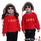 兒童過年服 童裝新年裝拜年加厚雙面絨上衣...