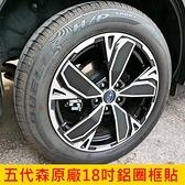 SUBARU速霸陸【五代森原廠18吋鋁圈框貼】19年後大改款5代FORESTER 輪框鋼圈貼 車身貼 鋁框側貼