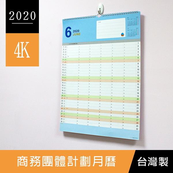 珠友 BC-05155 2020年4K生活/商務團體計劃月曆/掛曆