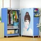簡易掛衣櫃單人鋼管小號學生宿舍組裝兒童簡約現代經濟型布衣櫥 WD 一米陽光