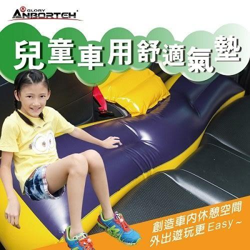 車之嚴選 cars_go 汽車用品【ABT-A019】安伯特ANBORTEH充氣式兒童車用安全氣墊 車中床(附贈簡易打氣筒)
