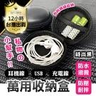 【限定款黑色!耳機抗震包】小收納包 收納盒 硬盒 零錢包 鑰匙包 耳機線盒 電池盒 耳機包
