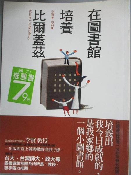 【書寶二手書T5/財經企管_HOB】在圖書館培養比爾蓋茲_李賢