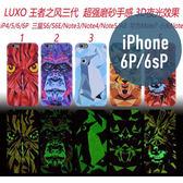 iPhone 6P / 6s Plus (5.5吋) 王者之風三代 夜光 PC 硬殼 手機套 手機殼 保護套 保護殼 外殼