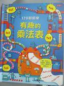 【書寶二手書T8/少年童書_QLD】128翻翻樂-有趣的乘法表_蘿西‧狄金絲