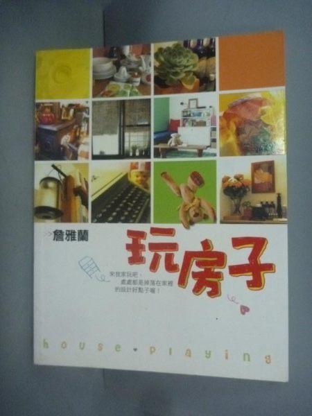【書寶二手書T5/設計_QHX】玩房子_詹雅蘭