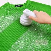 除毛球機 日本充電式毛球修剪器剃打刮吸毛機家用衣服去球器除球神器不傷衣-快速出貨